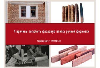 4 причины полюбить фасадную плитку ручной формовки