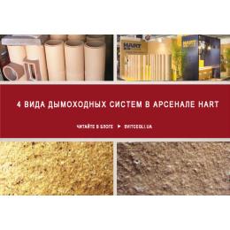 4 вида дымоходных систем в арсенале Hart