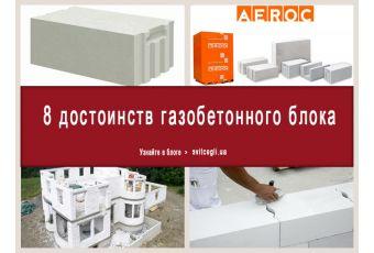 8 достоинств газобетонного блока
