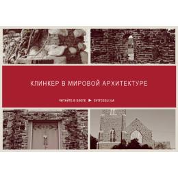 История клинкера: мировой опыт