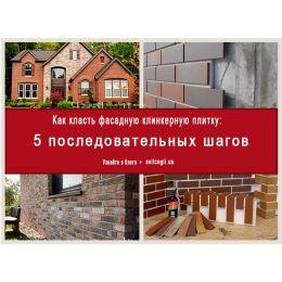 Как класть фасадную клинкерную плитку: 5 последовательных шагов