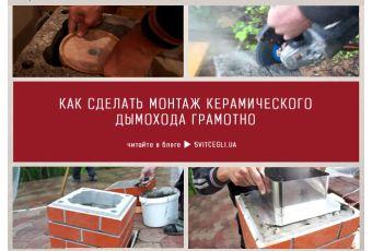 Как сделать монтаж керамического дымохода грамотно?