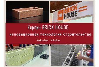 Кирпич BRICK HOUSE – инновационная технология строительства