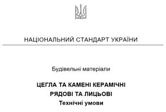 Национальный стандарт Украины — строительные материалы