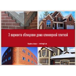 3 варианта облицовки дома клинкерной плиткой