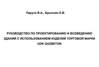 Руководство по проектированию и строительству зданий из газоблоков ЮДК