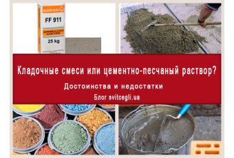 Кладочные смеси или цементно-песчаный раствор?