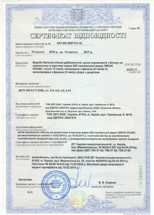Сертификат соотвестствия Brick Housе
